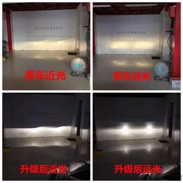 卤素灯改氙气灯后效果对比