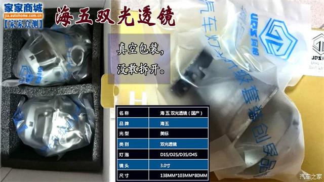 阿帕6S海五双光透镜
