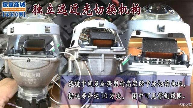 阿帕6S海五双光透镜独立远近光切换机构