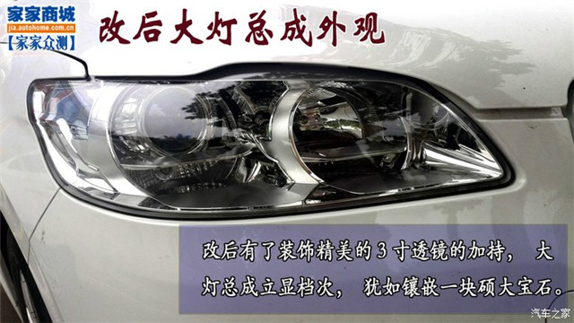 标志301车灯改装阿帕6S改后大灯总成外观