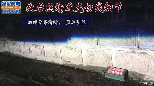 标志301改阿帕6S改后照墙近光切线细节