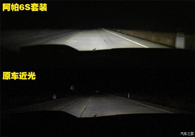 轩逸车灯改装阿帕6S套装近光改前改后效果对比