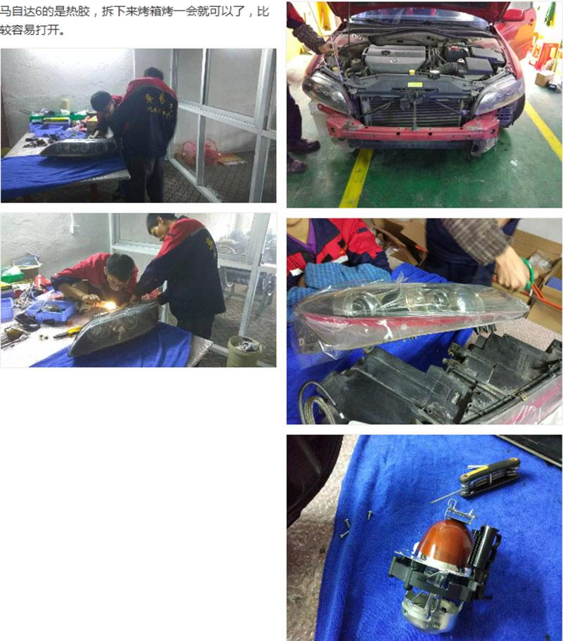 马自达6车灯改装阿帕6套装施工过程