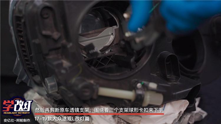 剪断原车透镜支架