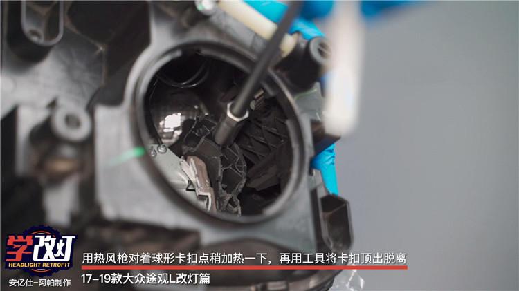 拆卸途观支架透镜